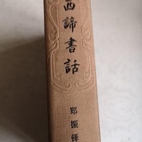 西谛书话(馆藏书)一版一印,印量极少。