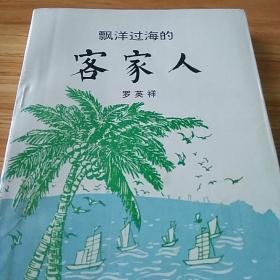海外东南亚客家:漂洋过海的客家人