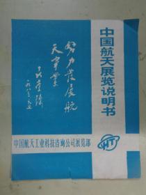 中国航天展览说明书