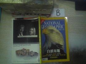 National Geographic 中文版2002 7