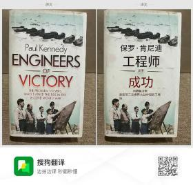 Paul Kennedy  ENGINEERS  VICTORY  OF  THE PROBLEM SOLVERS  WHO TURNED THE TIDE IN THE SECOND WORLD WAR 保罗·肯尼迪  工程师  成功  关于  问题解决者  谁在第二次世界大战中扭转了局势