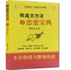 陈昌文方法之恋爱宝典   现货包邮