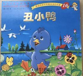 世界文学名著-金色启蒙---丑小鸭