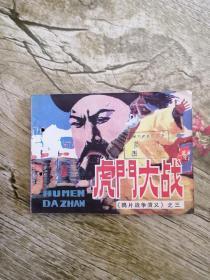 连环画 :虎门大战--《鸦片战争演义》之三