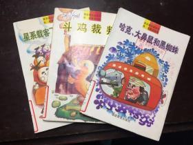 童话精品屋系列:哈克大鼻鼠和黑蜘蛛、斗鸡裁判、星系载客飞船明日抵达 三册合售  馆藏