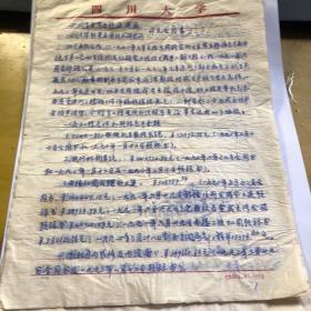 四川省宜宾五粮液酒厂补充合同书  共6页
