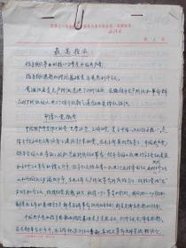 南京大学天文教授,胡中为,申请入党报告,思想汇报,决心书,共21页