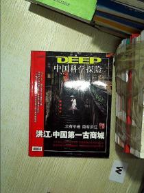 中国科学探险  2007 8