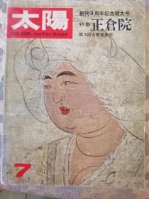 《太阳》7月号——创刊3周年纪念增大号特集正仓院 日本日文原版期刊  1966年发行。