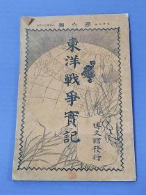 1900年版《东洋战争实记》第六编!天津、 北京城内名胜写真!