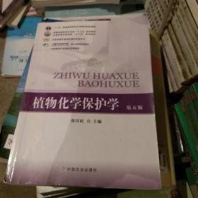 植物化学保护学第五版