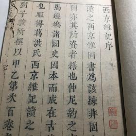 西京杂记(一册全)