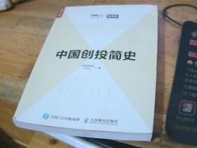 中国创投简史