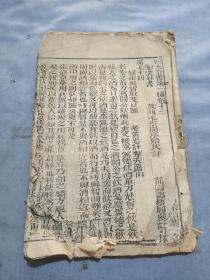 清代木刻四大奇书第一种,三国演义卷十二。