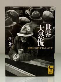 大萧条 1929年,世界发生了什么?   世界大恐慌―1929年に何がおこったか  (讲谈社学术文库) 秋元 英一(世界经济史)日文原版书