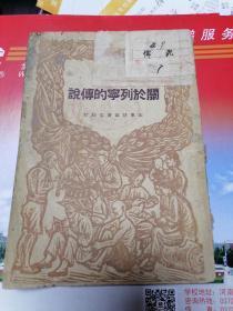 列宁的传说(民国三十五年)