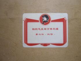 文革时期毛主席宣传画(2)