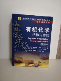 有机化学 结构与功能