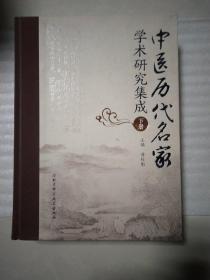 中医历代名家学术研究集成.下册