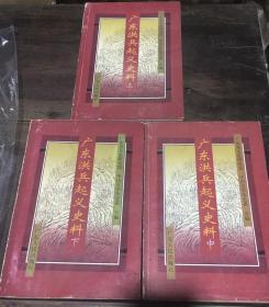 广东洪兵起义史料 上中下