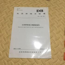 北京市地方标准 公共停车场工程建设规范