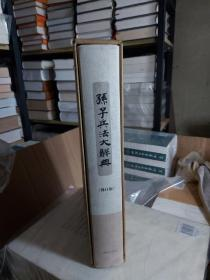 孙子兵法大辞典(修订版)