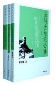 正版中华书局出版杂阿含经论会编全三册印顺法师佛学著作书籍没有注音