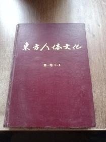 东方人体文化 第一卷1-8
