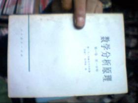 数学分析原理 第一卷第一分册