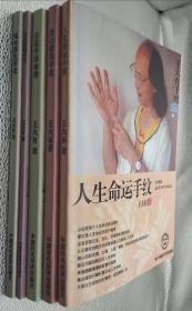 王大有手经(第1—5卷)