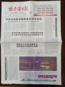 《哈尔滨日报》2020年7月18日,庚子年五月二十八。中共中央政治局常委会开会。