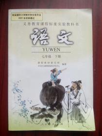 初中语文 七年级下册,初中课本 语文 2013年3版,初中语文课本 7年级
