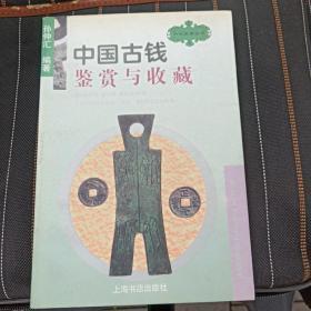 中国古钱鉴赏与收藏