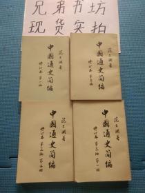 中国通史简编(修订本全4册)具体版权页见图