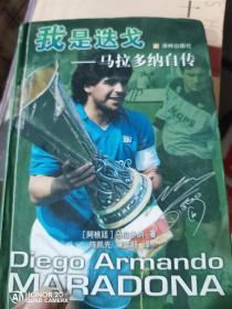 我是迭戈:马拉多纳自传 签名本
