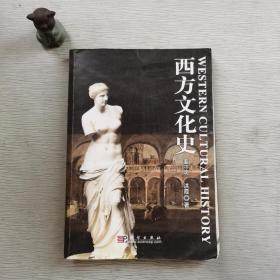 西方文化史