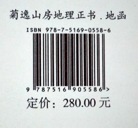 中国古代珍本术数丛刊:增补选择通书玉匣记(套装上下册手工宣纸线装 华龄出版社)