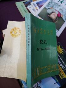 河南农业大学校史