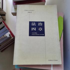 法治四章:英德渊源、国际标准和中国问题