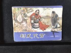 連環畫:三國演義連環畫之三 《割發代首》