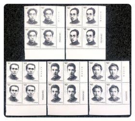 方连套票:2006-14中国共产党早期领导人(二)~带右厂铭及近似编号