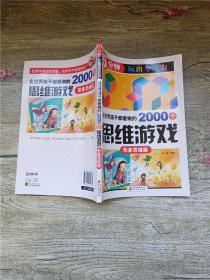5分钟玩出专注力 全世界孩子都爱做的2000个思维游戏  形象思维篇