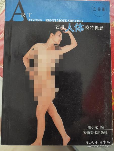 艺用人体模特摄影  立姿篇