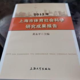 2015年上海市体育社会科学研究成果报告