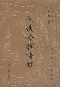 秋蟪吟馆诗钞(中国近代文学丛书 精装 全一册)