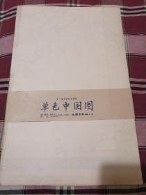 单色中国图 1960年1版1印,比例1:40万,单色版,超大2拼图 ,单张幅面尺寸106X76厘米,两张拼幅尺寸212X151.2厘米