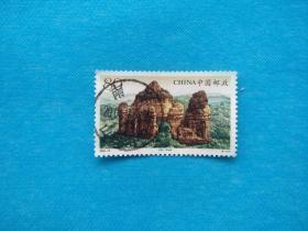 2004-8丹霞山—茶壶峰(基本全戳) 1枚(邮票)