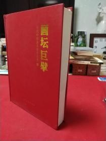 花坛巨擘:  当代中国画名家作品清赏
