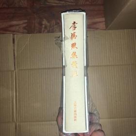 李清照集笺注 中国古典文学丛书 典藏版