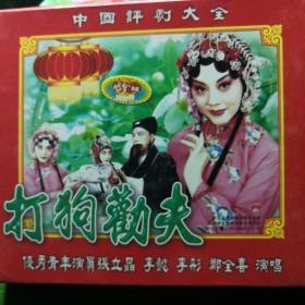 中国评剧大全   打狗劝夫 十  刘云打母   VCD